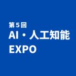 AI・人工知能EXPO